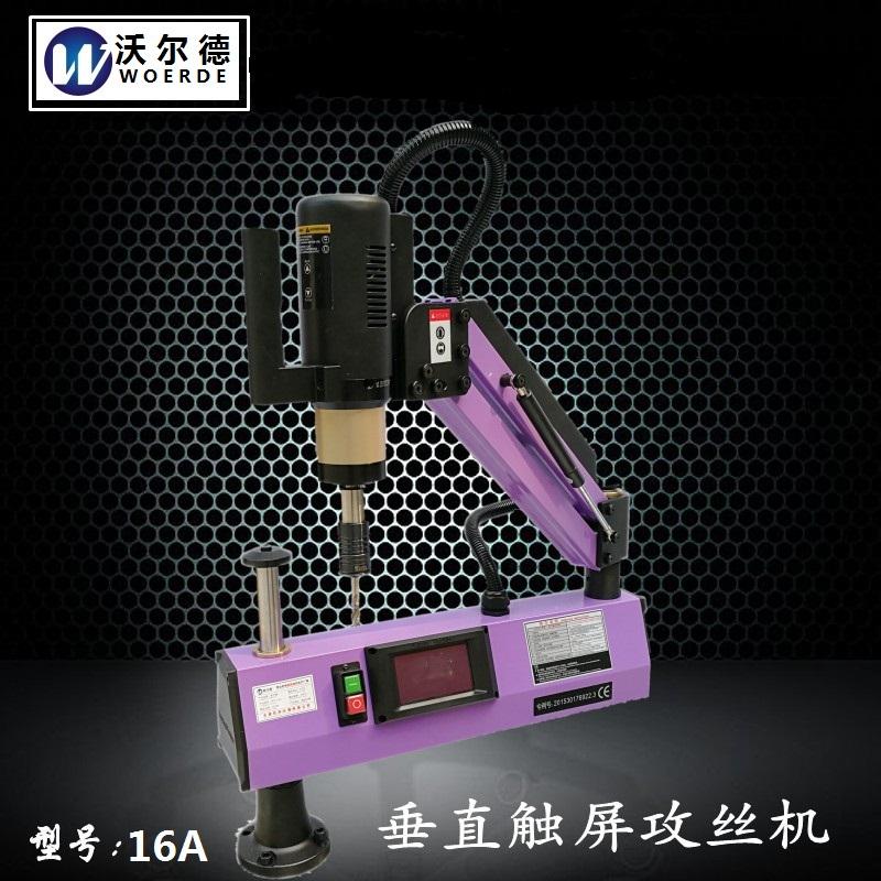 厂家直销新沃德机床A型数控电动攻丝机自动伺服攻牙机电动套丝机