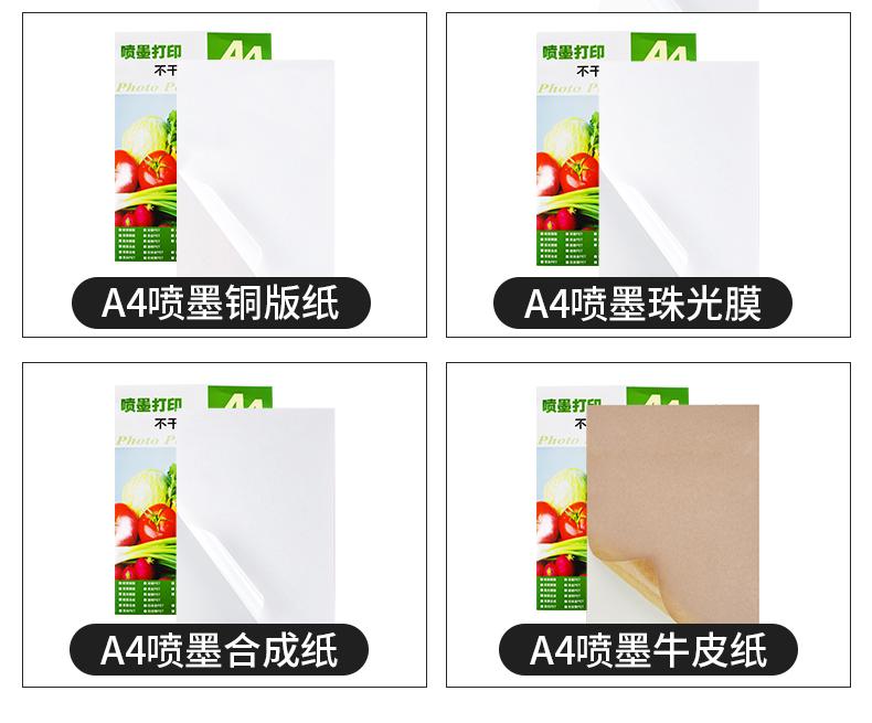 A4彩色不干胶喷墨打印纸牛皮纸透明标签纸哑银背胶纸亚光