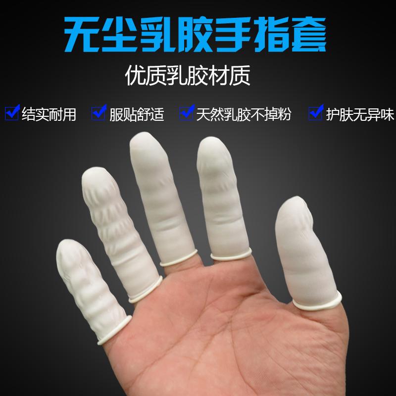 无尘无粉手指套乳白色 一次性无尘净化电子工业 乳胶橡胶手指套