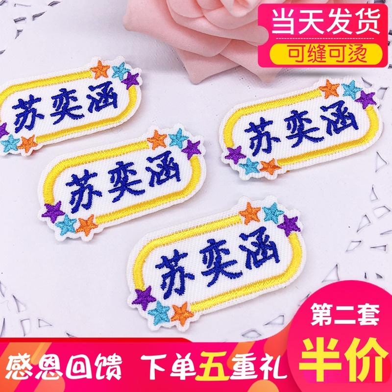 名字贴刺绣幼儿园宝宝姓名贴布可缝可烫校服绣名字定制儿童布标签