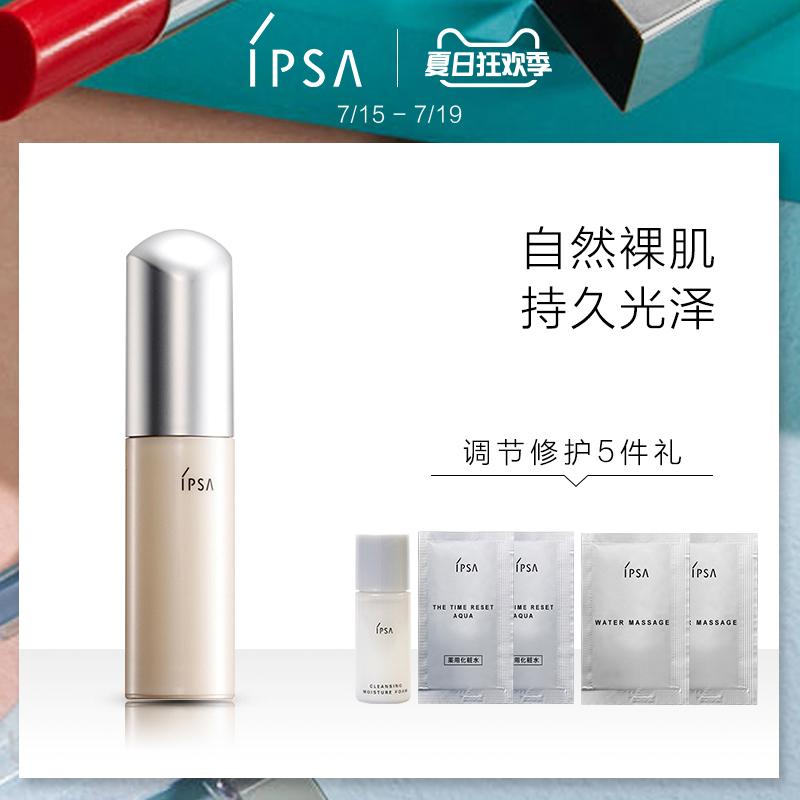 IPSA茵芙莎 光透恆美粉底液遮瑕保溼提亮膚色防晒光感水潤控油