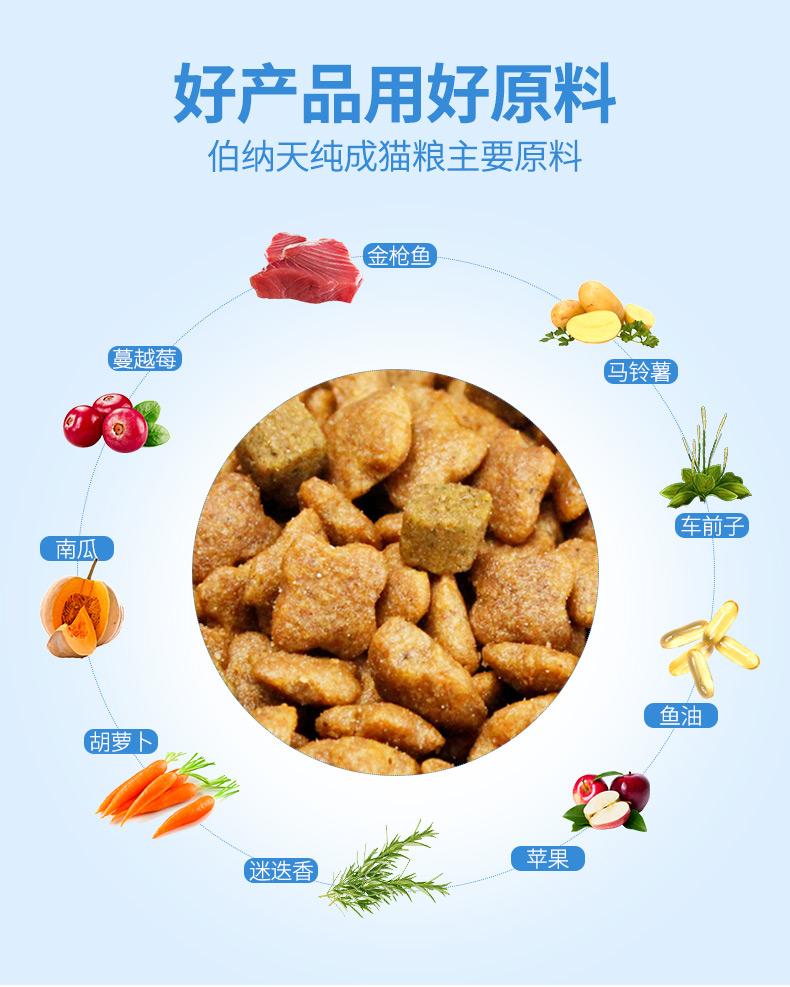 伯纳天纯猫粮1.5kg成猫3斤折耳猫英短蓝猫橘猫天然无谷全价猫粮优惠券