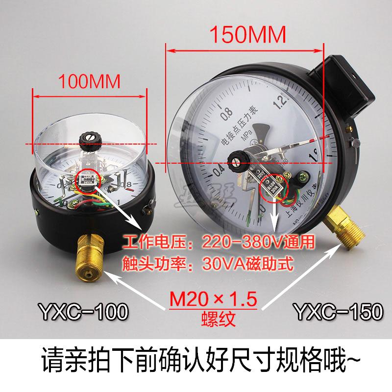 磁助式电接点压力表 YXC-100 YXC-150 0-0.6/1/1.6/2.5/25/40 Mpa