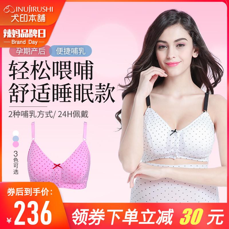 日本犬印無鋼託哺乳期文胸前開扣式純棉餵奶孕期孕婦月子內衣夏季