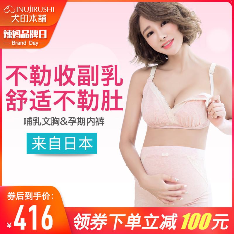 日本犬印哺乳文胸舒適無鋼圈懷孕期孕期託腹短褲孕婦內衣內褲套裝