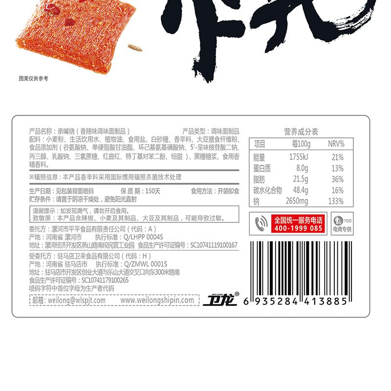 【卫龙旗舰店】烧200g烧系列辣条亲嘴烧麻辣零食小吃大刀肉