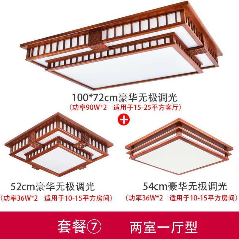 全屋成套组合套餐大气吸顶灯三室两厅客厅灯现代简约中式实木灯具