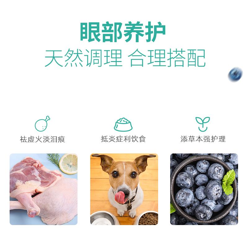 靓贝狗粮1.5kg益生草本养护眼部成犬幼犬通用型淡泪痕犬粮3斤装优惠券