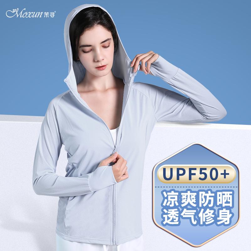 日本茉寻防晒衣UPF50+防紫外线清凉透气冰丝外套女夏季薄款防晒服 No.1