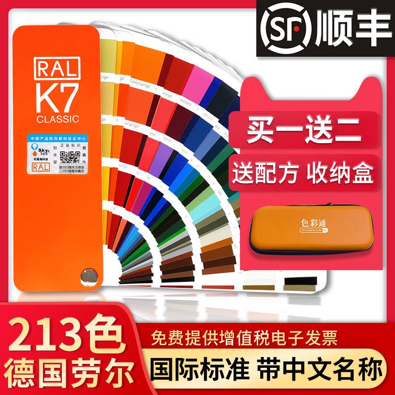 劳尔色卡K7德国RAL国际标准印刷油漆涂料欧标