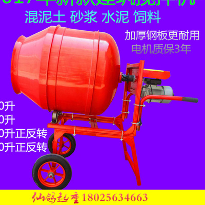 Small construction mixer 220V / concrete / mortar / cement / feed / dry powder multi-function mixer