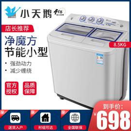 小天鹅半自动洗衣机12公斤双桶双缸商用宾馆10kg家用小型9KG/8.5