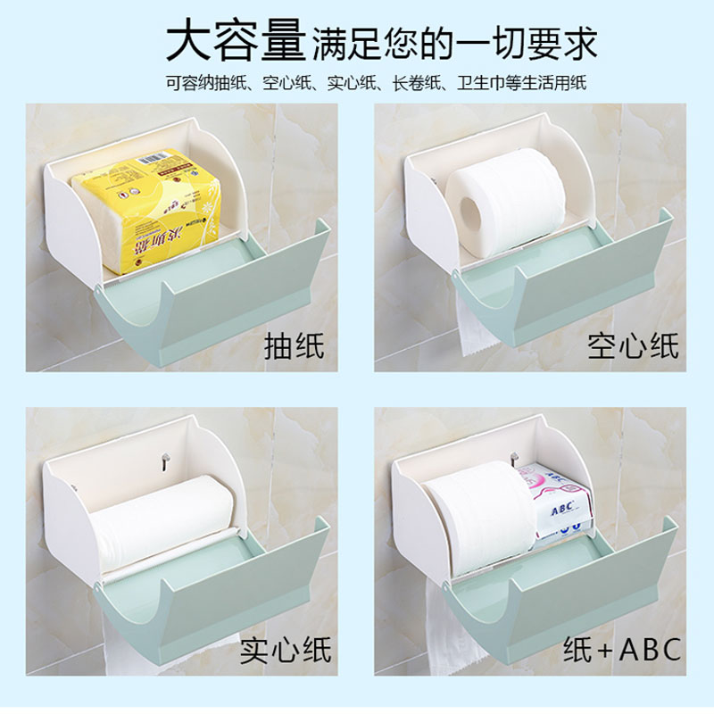 卫生间纸巾盒厕所卫生纸盒厕纸盒免打孔防水壁挂式家用创意抽纸盒