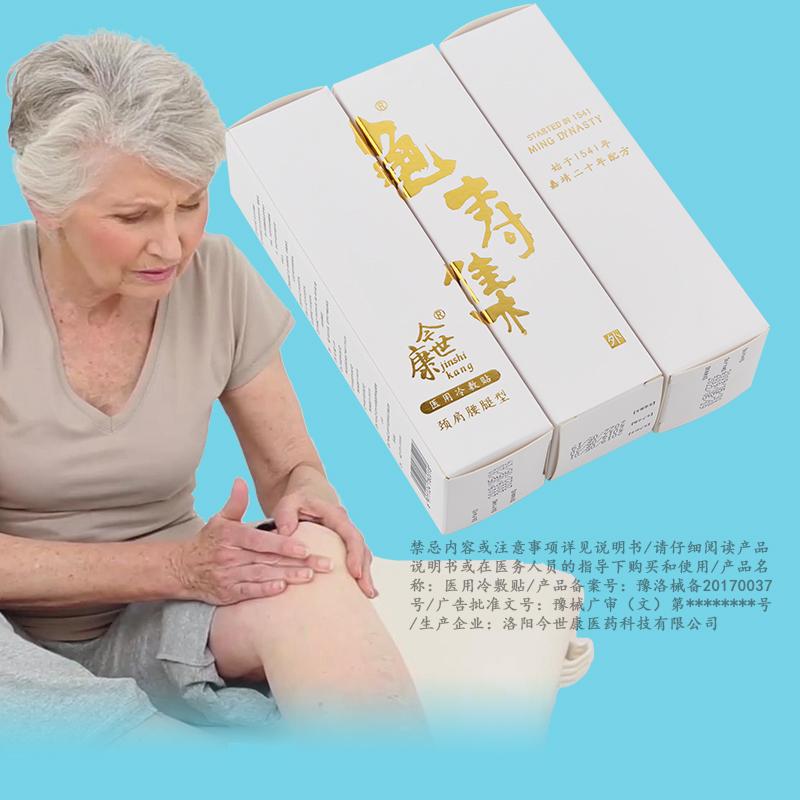 【龟寿集】颈肩腰椎腿痛贴膏 任意剪系列日本胶布如肌如肤般舒适