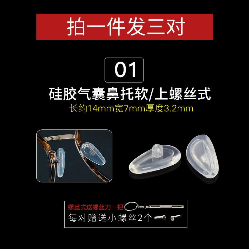眼镜鼻托硅胶超软鼻垫眼睛架配件卡扣螺丝插入式防滑气囊鼻托叶子