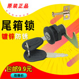 Electric vehicle rear tail box lock hook electric car trunk lock hook metal tail box lock core scooter tail box lock accessories