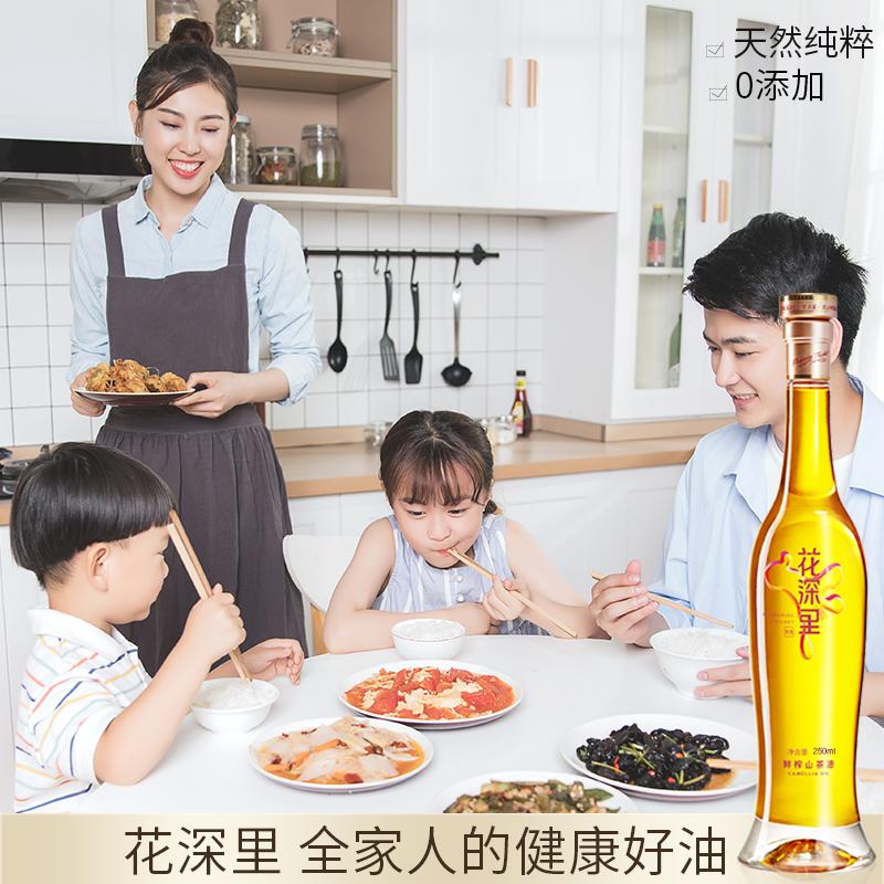 【花深里】特级鲜榨山茶油茶籽油食用油正宗江西天然辅食油250ml