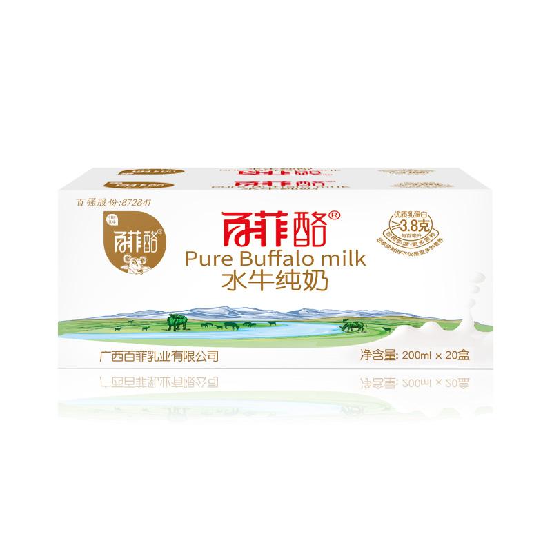 百菲酪 水牛纯奶 200ml*20盒 89.8元包邮(需用券)(图4)
