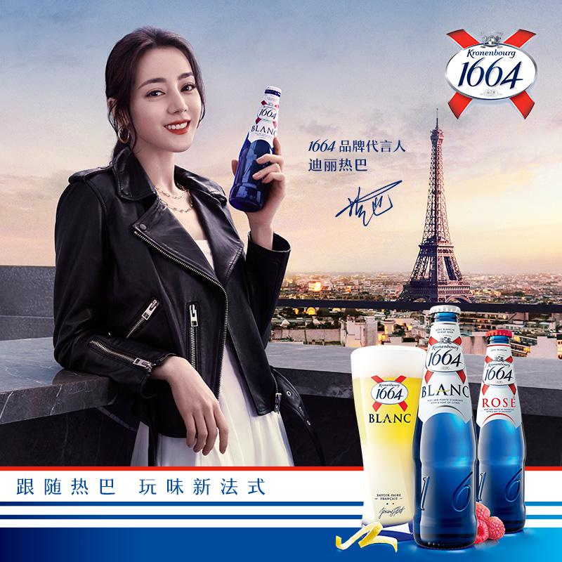 法国1664啤酒柑橘味白啤218ml24瓶小麦整箱瓶装