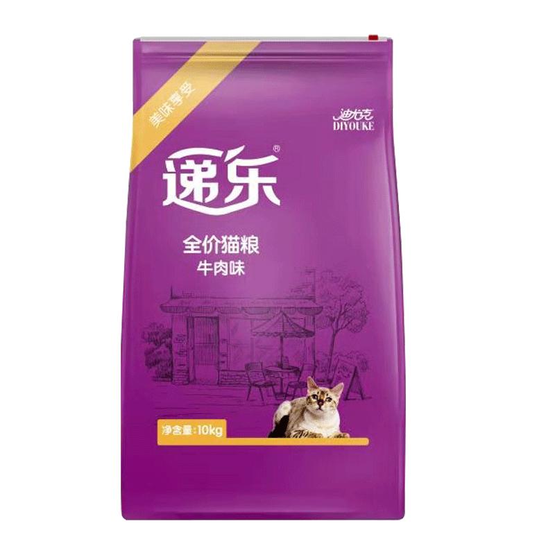 迪尤克猫粮递乐牛肉味布偶蓝猫英短10kg20斤装天然全期成猫幼猫粮优惠券