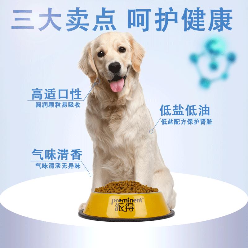 派得狗粮10kg公斤通用型泰迪柯基金毛萨摩耶拉布拉多幼犬20斤装优惠券