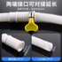 Air conditioning drain pipe semi-automatic washing machine water inlet pipe lengthened and extended hose connected to the tap plastic