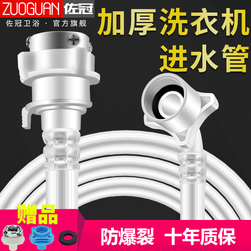 通用全自动洗衣机进水管加长管延长管注水入水上水管软管接头配件