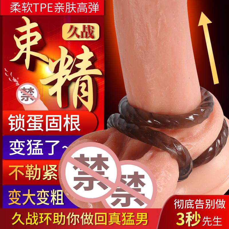 锁精环橡胶龟头敏感男用久战抽插防射阴茎套环夫妻房事情趣性用品