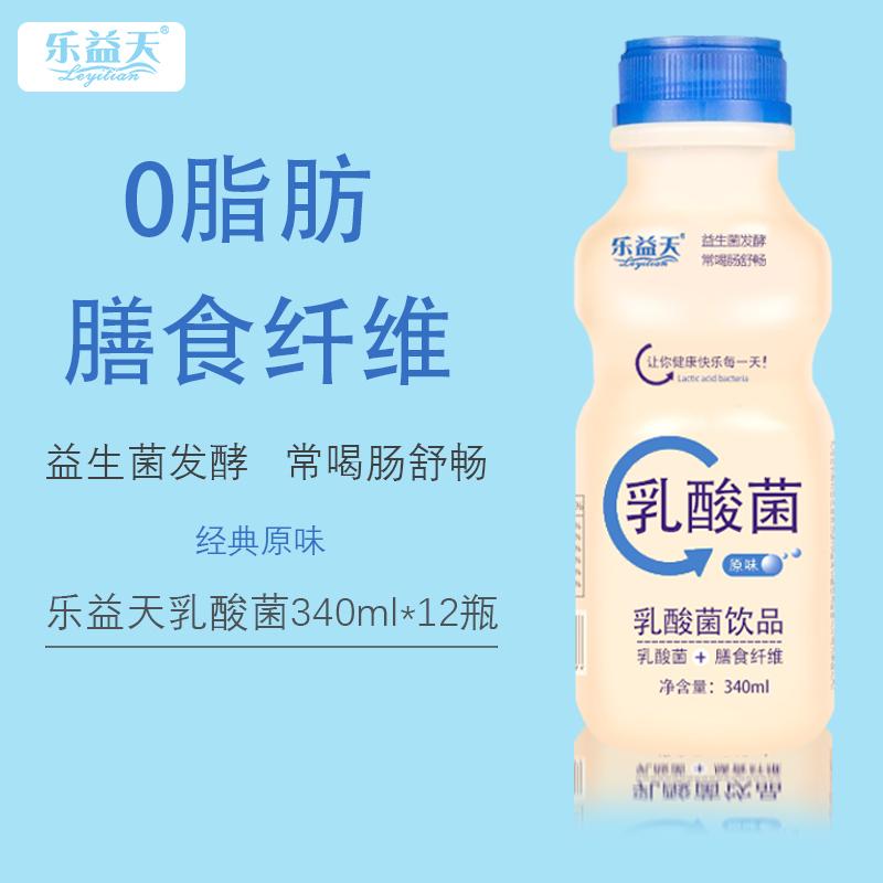 乐益天乳酸菌原味饮品儿童牛奶酸奶饮料整箱包邮340ml*12瓶【图4】