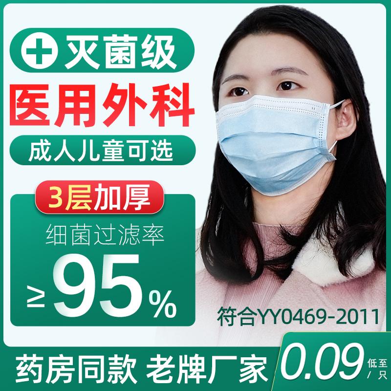 一次性医用外科口罩单独包装夏季女医疗三层儿童3m黑白色正规正品