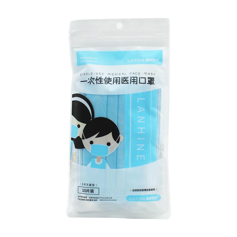 蓝禾医用儿童口罩熔喷布层医用防护口罩中小学生透气舒适防流感