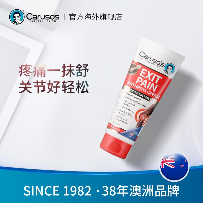 澳洲进口 Caruso's 卡卢索 关节肌肉舒缓膏 100g 天猫优惠券折后¥69包邮包税(¥159-90)