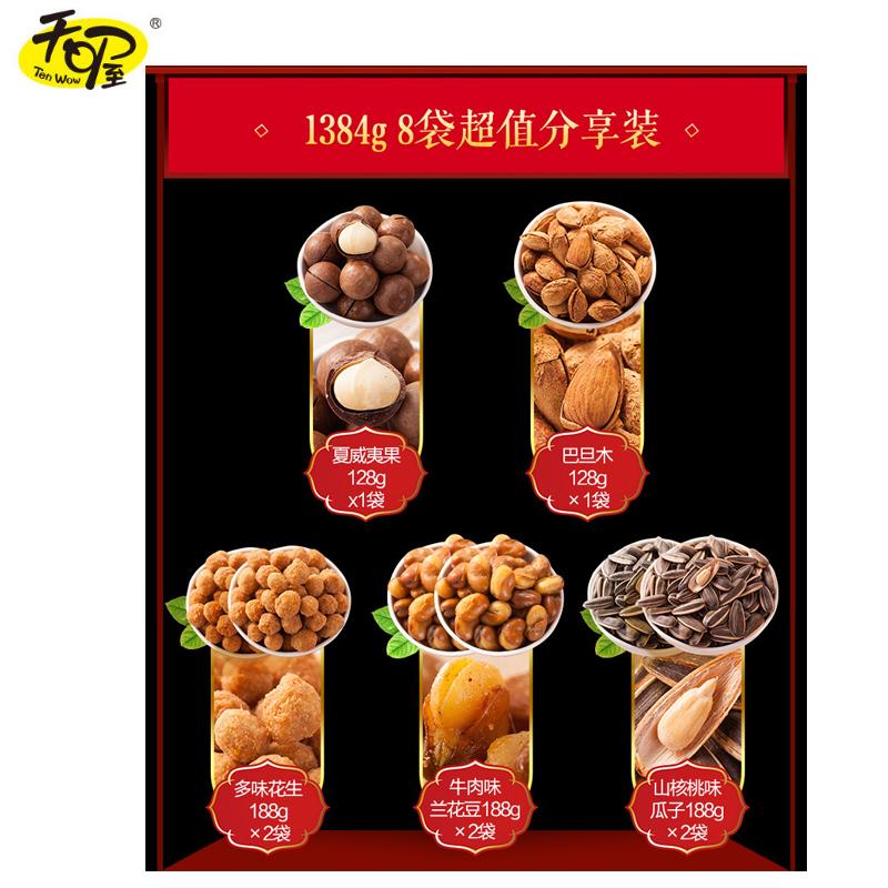坚果零食混合组合礼盒 赞福气坚果大礼包净含量 1384g 天喔