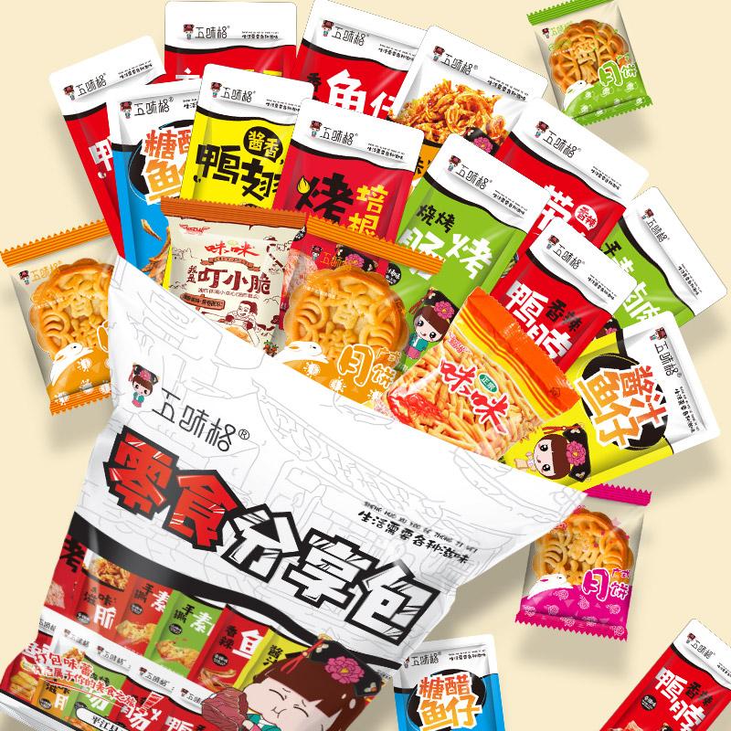 肉小吃一箱整 麻辣零食大礼包散装自选组合辣味小食品休闲实惠吃