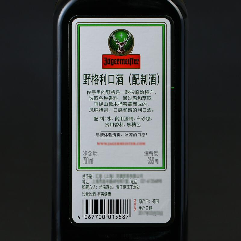 正品野格力嬌酒圣鹿利口酒德國進口洋酒  買一送六 700ml