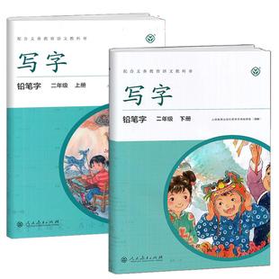 小学一二三年级语文上下册人教版字贴