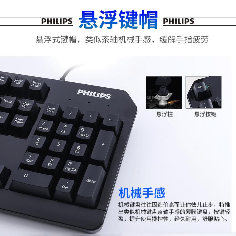 通用商务台式笔记本电脑外设家用办公打字吃鸡游戏防水舒适耐用键盘 USB 飞利浦有线键盘