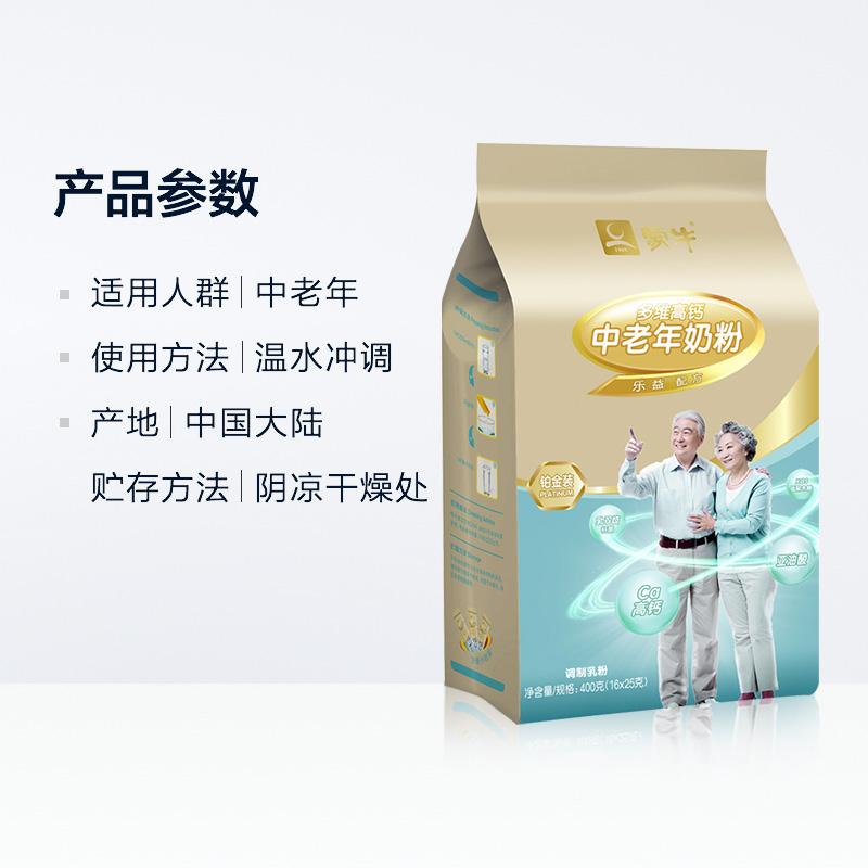 蒙牛铂金中老年高钙配方成人奶粉含亚油酸补钙营养早餐冲饮小条装