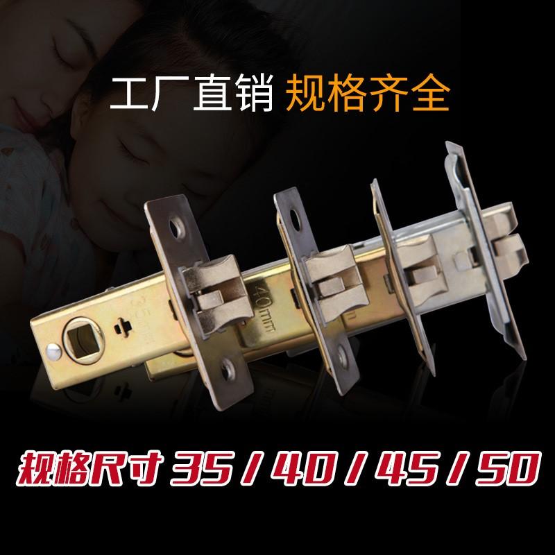 建泰卫生间锁舌单舌门锁执手房门锁浴室单锁舌配件室内锁体锁舌头
