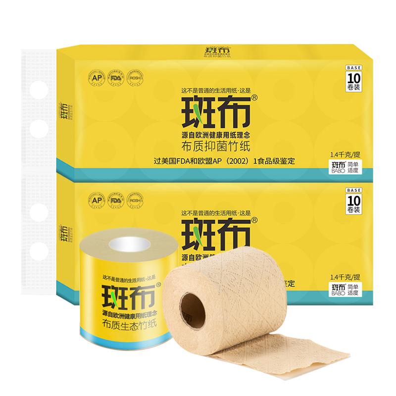 斑布卷纸有芯空心1400g*2厕纸卫生纸巾加厚压花家用实惠