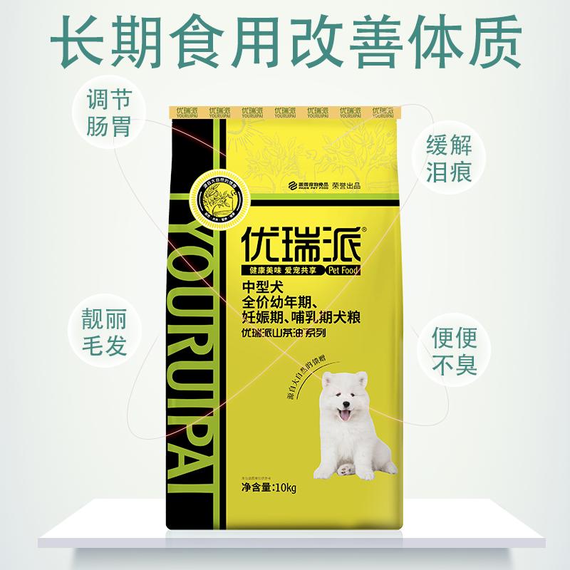 优瑞派狗粮10kg中型幼犬金毛哈士奇松狮萨摩耶通用型天然粮20斤装优惠券