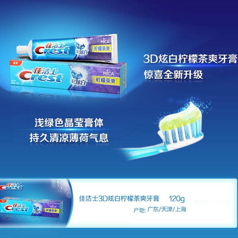 佳洁士3D炫白柠檬茶爽含氟牙膏120gx3盒黄牙救星持久清新口气防蛀