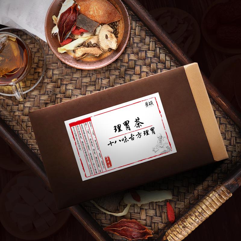 养胃茶猴头菇沙棘丁香桂花叶肠胃口臭调理胃胀气清口除中要渭舒茶