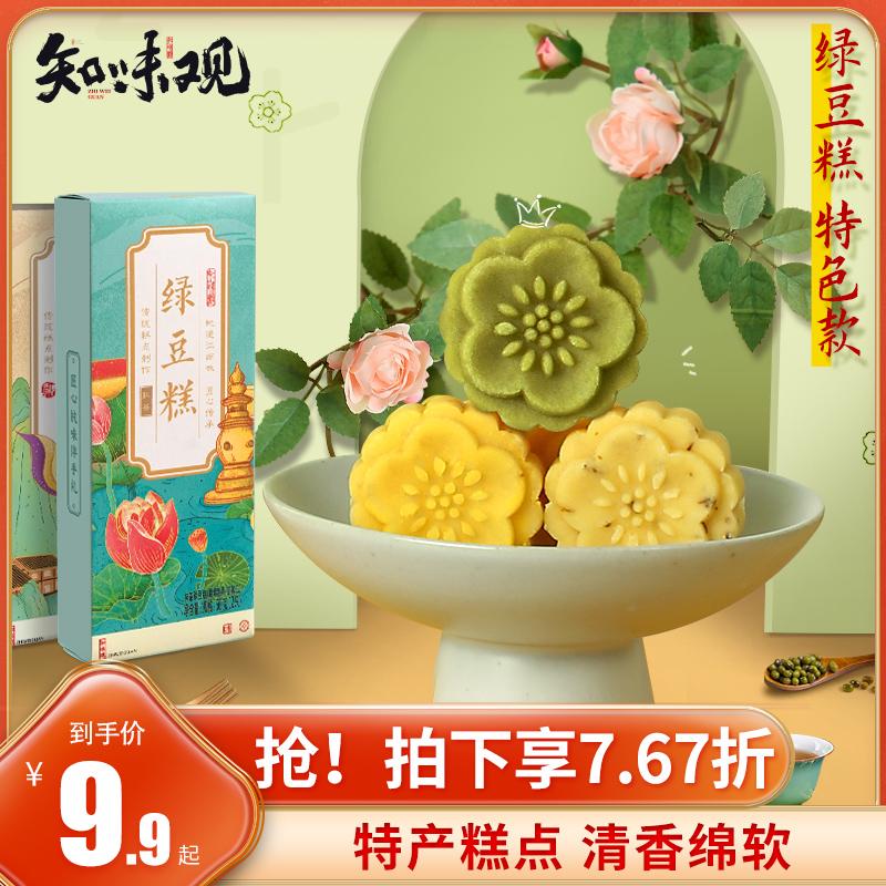 知味观绿豆糕杭州特产小吃绿豆饼网红糕点办公室零食好吃的点心