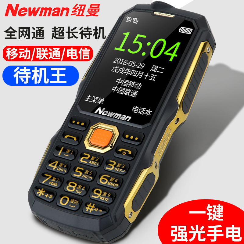 纽曼 S9老人手机超长待机大屏大字大声移动联通4G全网