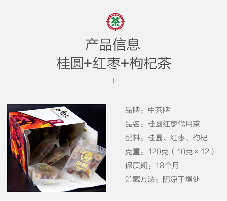 中茶桂圆红枣枸杞茶三宝花草茶组合男女袋泡茶茶包小袋装中粮茶叶