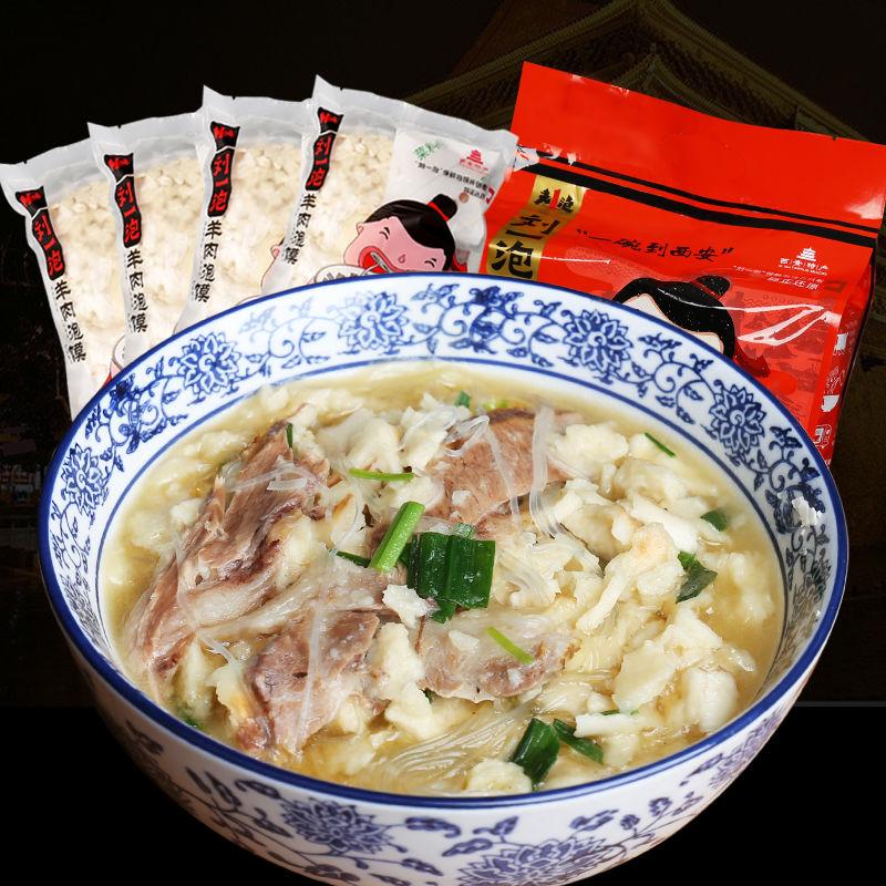 羊肉泡馍陕西名吃刘一泡4连包920克西安特产小吃地方特色美食牛肉