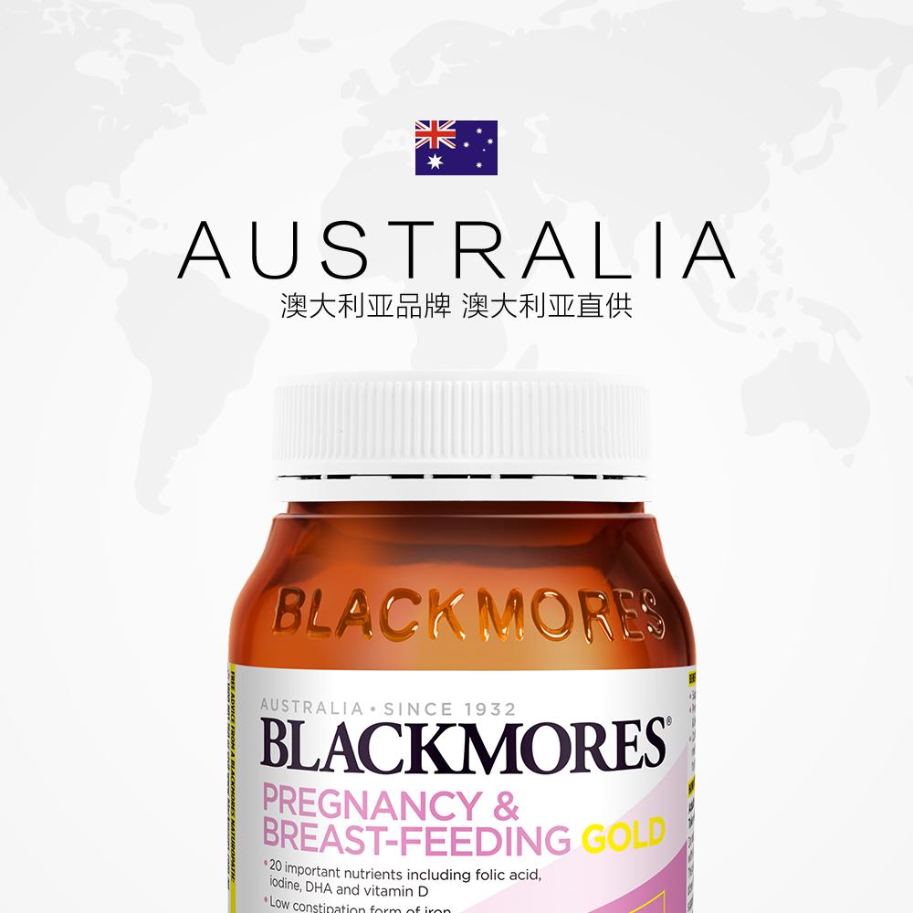 Blackmores澳佳宝进口孕黄金营养素胶囊2瓶20/4到期