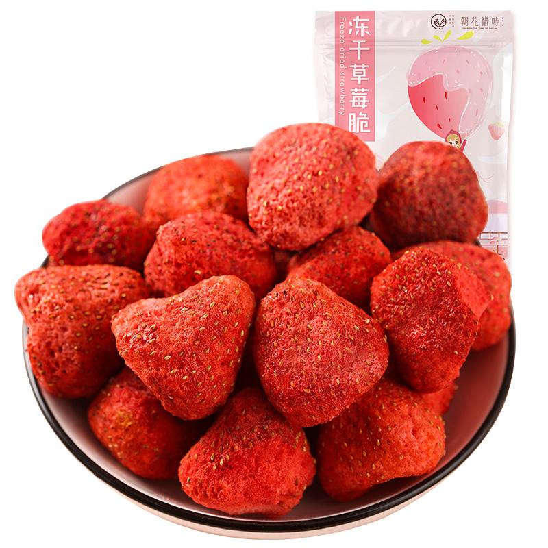 朝花惜时冻干草莓干500g整颗草莓脆雪花酥牛轧糖原料烘焙用大袋装