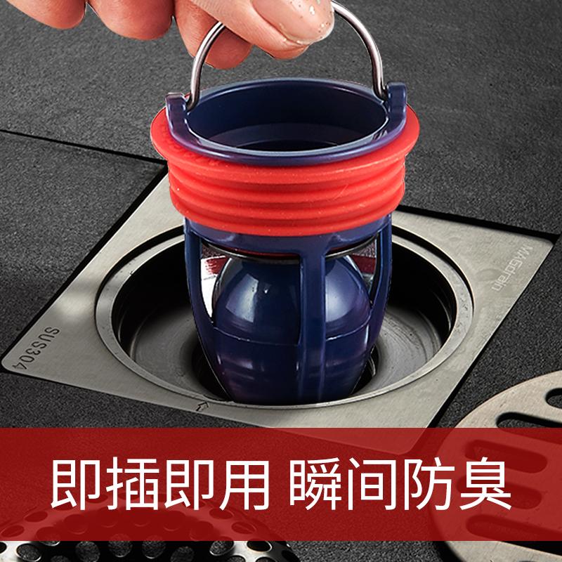 萬康磁懸浮防臭地漏芯衛生間地漏內芯下水道蓋器廁所防反味神器